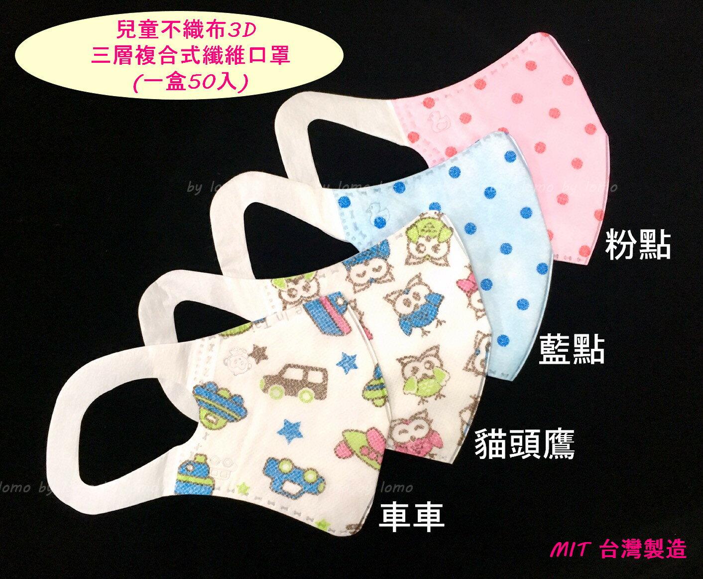 【LOMO 樂姆屋】台灣製造~兒童3D 三層複合式纖維口罩 (一盒50入)
