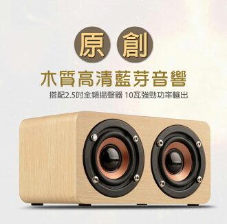 【葉子小舖】木質無線藍芽音響/雙喇叭藍芽音響/支持插卡/木質音響/木紋音響/藍芽喇叭/藍芽音響/手機音響