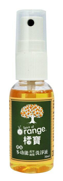 大侑 Diet-u 橘寶 濃縮多功能洗淨液 30ml/瓶 (附噴頭)