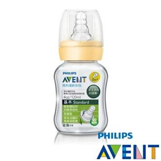 【寶貝樂園】PHILIPSAVENT新安怡 標準口徑弧形玻璃奶瓶120ml 單入