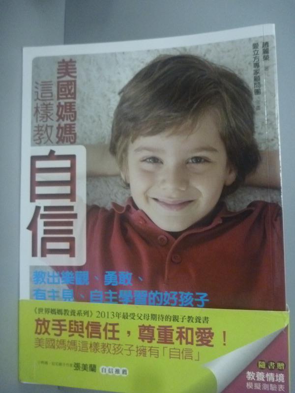 【書寶二手書T1/親子_XGH】美國媽媽這樣教自信:教出樂觀、勇敢、有主見_趙麗榮