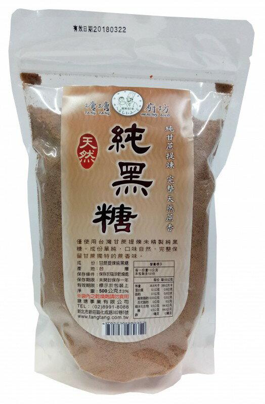 《小瓢蟲生機坊》塘塘廚坊 - 純黑糖 500g/包 黑糖粉