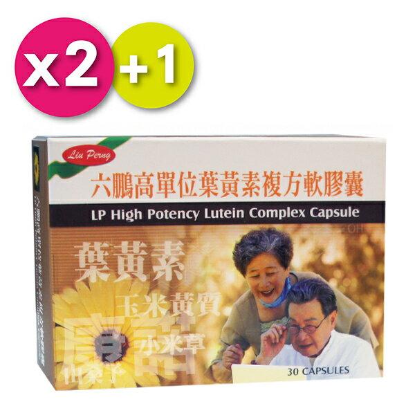 ★買2送1★【六鵬】高單位葉黃素複方軟膠(共90錠)