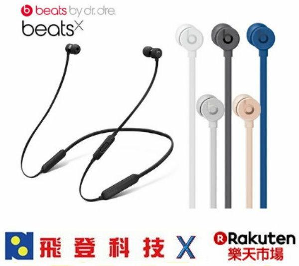 BEATS X 入耳式藍芽耳機 (新版) 長達 8 小時的電池續航力 充電 5 分鐘即可播放 2 小時的音樂 含稅開發票公司貨