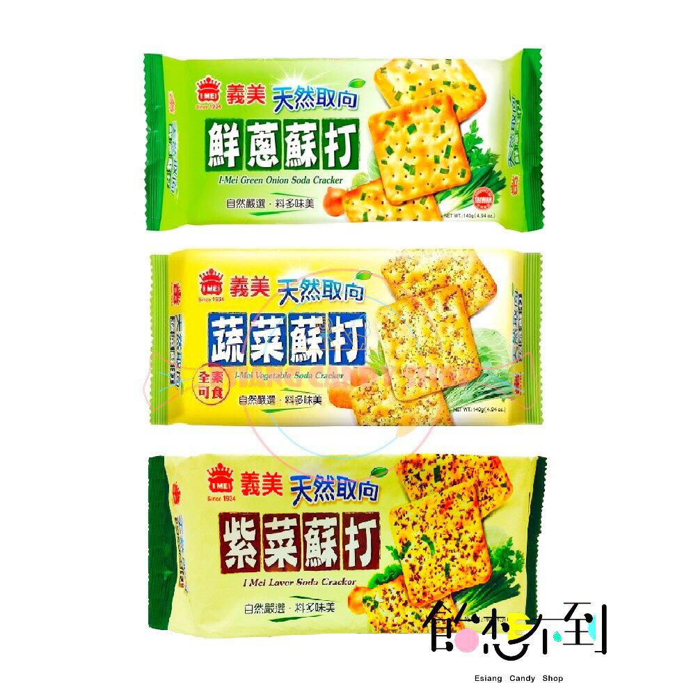 〚義美〛天然取向蘇打餅乾140g - 鮮蔥/紫菜/蔬菜