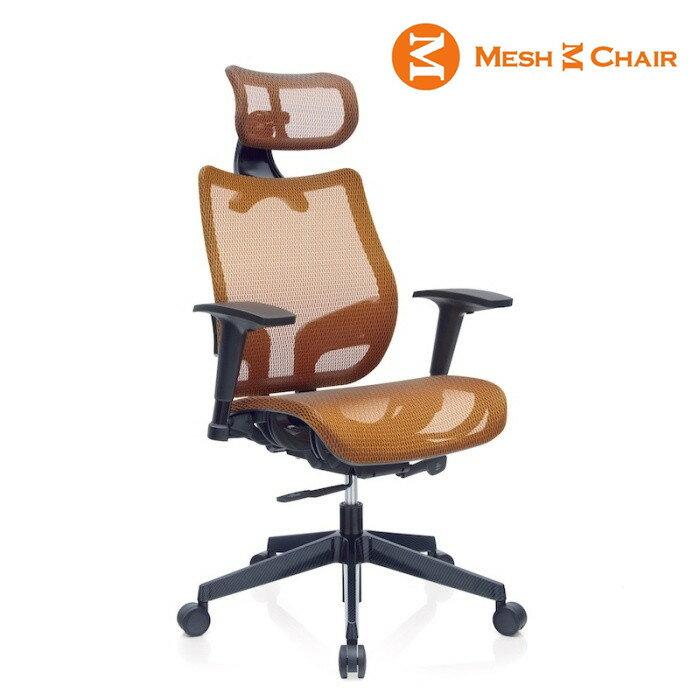 恰恰人體工學網椅 附頭枕 鮮亮橘 (電腦椅 辦公椅 人體工學椅)