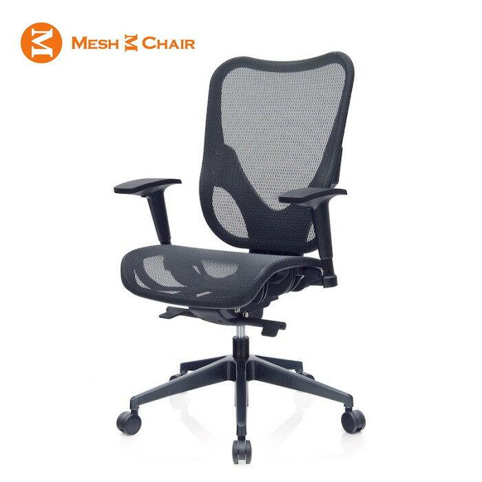 華爾滋 人體工學網椅-酷黑 (電腦椅 辦公椅 人體工學椅 網椅)