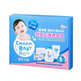 雪芙蘭 親貝比 嬰幼兒甜蜜呵護禮盒 5入組【德芳保健藥妝】
