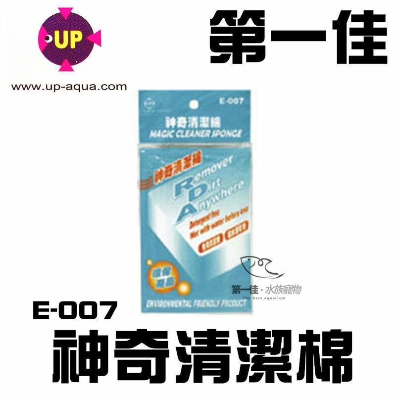 [第一佳水族寵物] 台灣UP雅柏 神奇清潔棉
