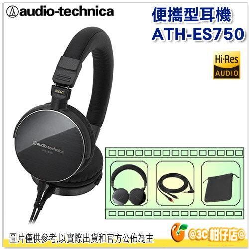 鐵三角 ATH-ES750 便攜型耳機 高解析音源播放 音響用 A2DC 端子可拆卸式導線 公司貨 保固一年 耳罩式耳機
