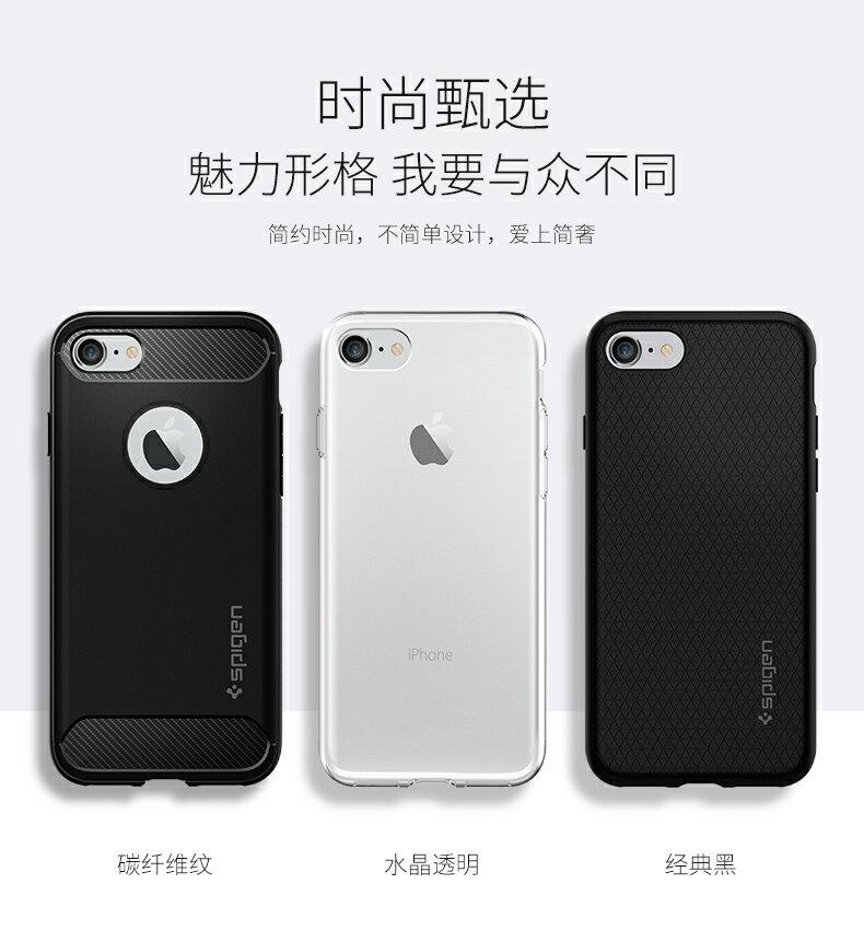 蘋果 iPhone7 8 4.7吋 spigen軍工級防摔手機殼