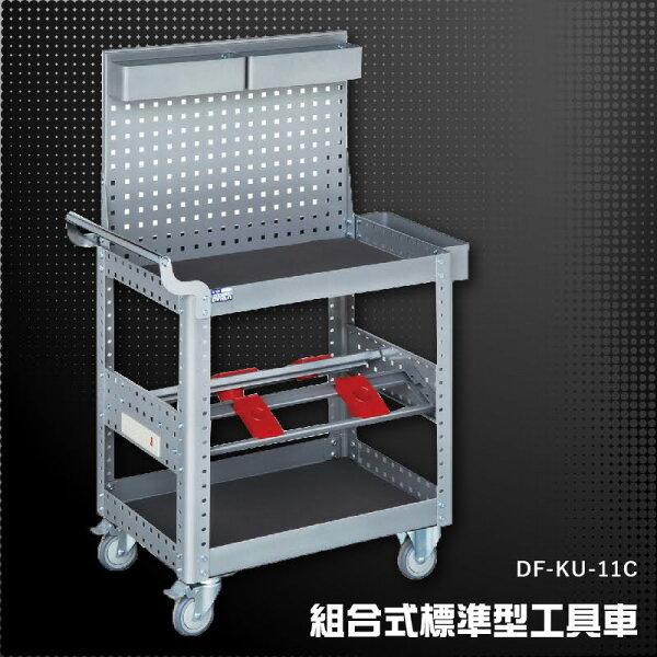 『限時下殺』【MIT台灣製造】大富DF-KU-11C組合式標準型工具車活動工具車工作臺車多功能工具車工具櫃