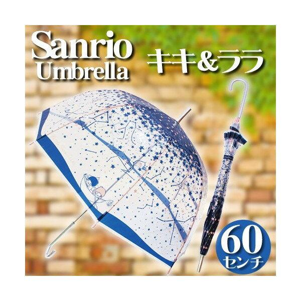 X射線 精緻禮品:X射線【C040607】雙子星KIKILALA透明雨傘60cm,雨傘雨具晴雨兩用自動收納傘自動開合傘高防曬UV傘
