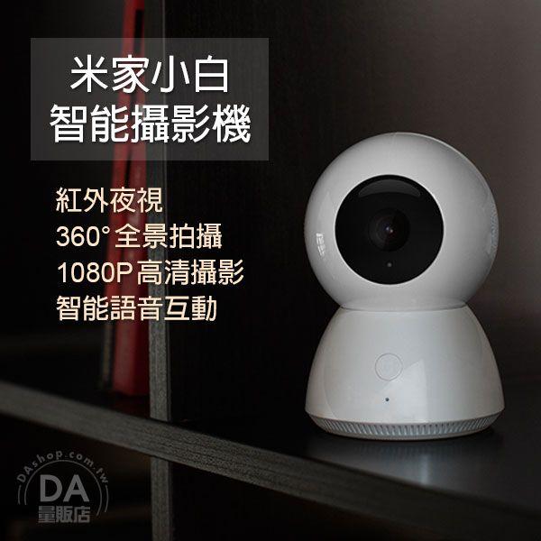 《DA量販店》樂天最低價 升級版 小米 小白 智慧 攝影機 監控 監視器 夜視 語音互動 手機操控(80-2893)