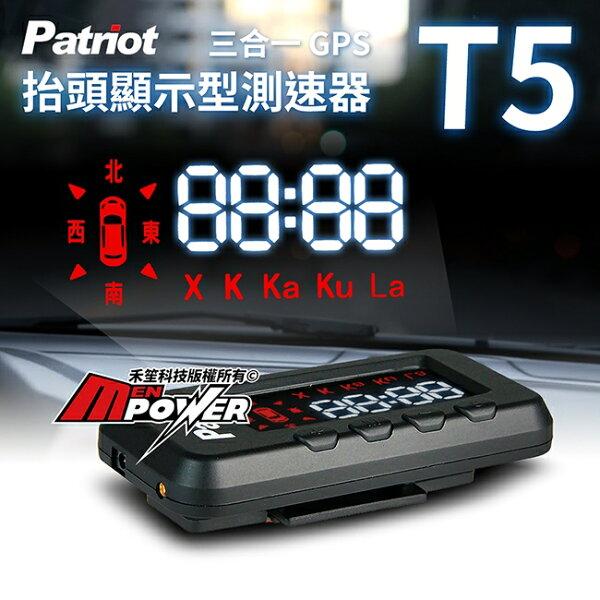 【免運費】愛國者T5抬頭顯示型GPS測速器固定式測速照相抬頭顯示器+測速預警【禾笙科技】