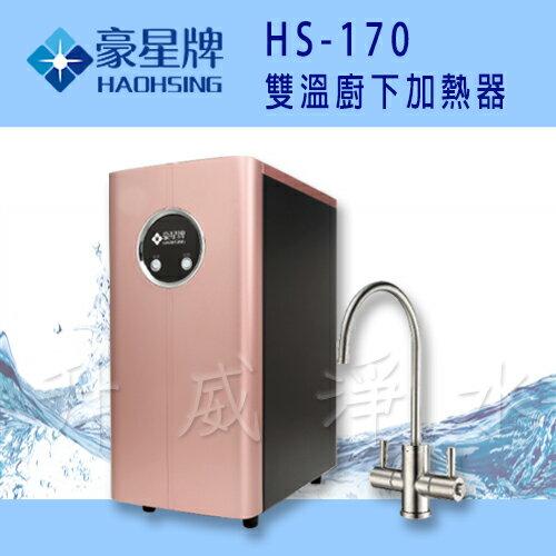 豪星HS-170雙溫廚下加熱器/飲水機搭配「304不鏽鋼龍頭」─可搭配各式淨水設備,免費基本安裝[6期零利率]