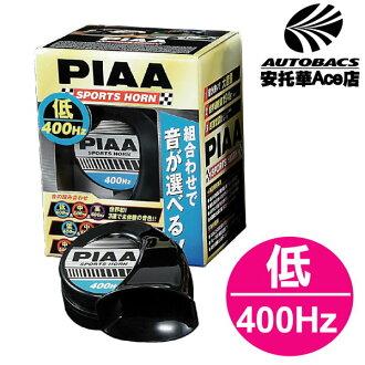 【日本獨家改裝精品】PIAA警示喇叭HO-3 (2端子) ★選べるホーン★低音 400Hz 單入 (4960311270454)