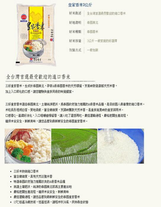 三好米15℃皇家香米3kg【康鄰超市】 1