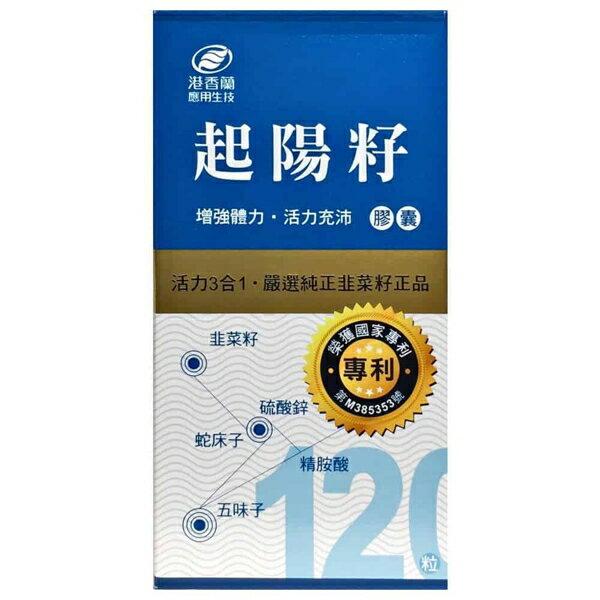 港香蘭 起陽籽 500mg120粒/盒◆德瑞健康家◆【樂天網銀結帳10%回饋】