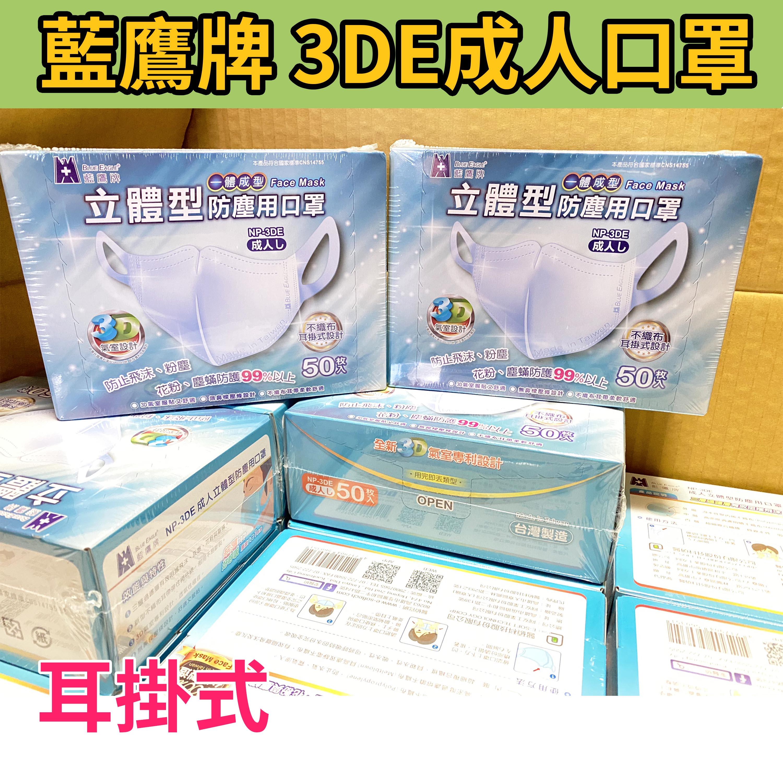 現貨-藍鷹牌 台灣製 3D成人 一體成型 防塵口罩 藍 50片/盒 耳掛 藍鷹牌 藍鷹 口罩