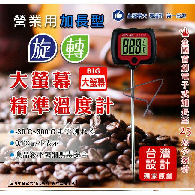 【Dr.AV】營業用 加長型旋轉大螢幕精準溫度計(GE-39R)-黑色