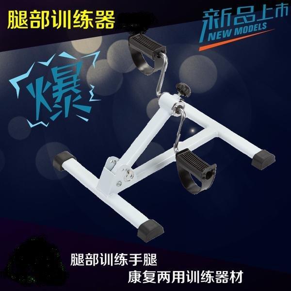 TIG-新型可折疊手足訓練器/有氧運動/肌肉訓練/復健/健身車/手足二用/腳踏車/訓練臺/踏步機/康復