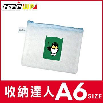 HFPWP 無毒耐高溫拉鍊收納袋 (A6+口袋) 環保材質 台灣製 LY846 / 個