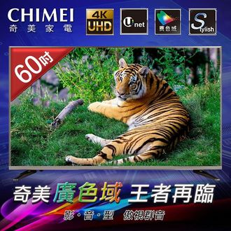 【CHIMEI奇美】60吋廣色域智慧聯網顯示器+視訊盒/TL-60W600+TB-W010