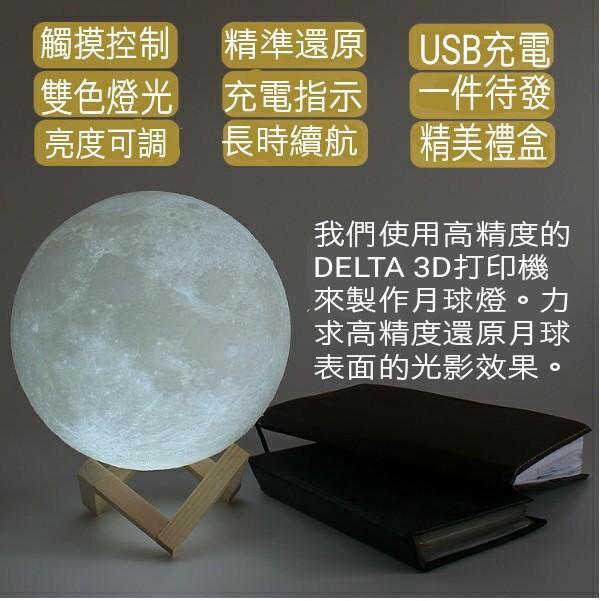 LED充電 月球燈 月亮燈小夜燈 真正3D列印 觸控拍拍 三色調 生日七夕情人節禮物