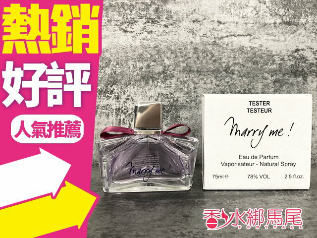Lanvin Marry me 女性淡香精 75ML TESTER◐香水綁馬尾◐