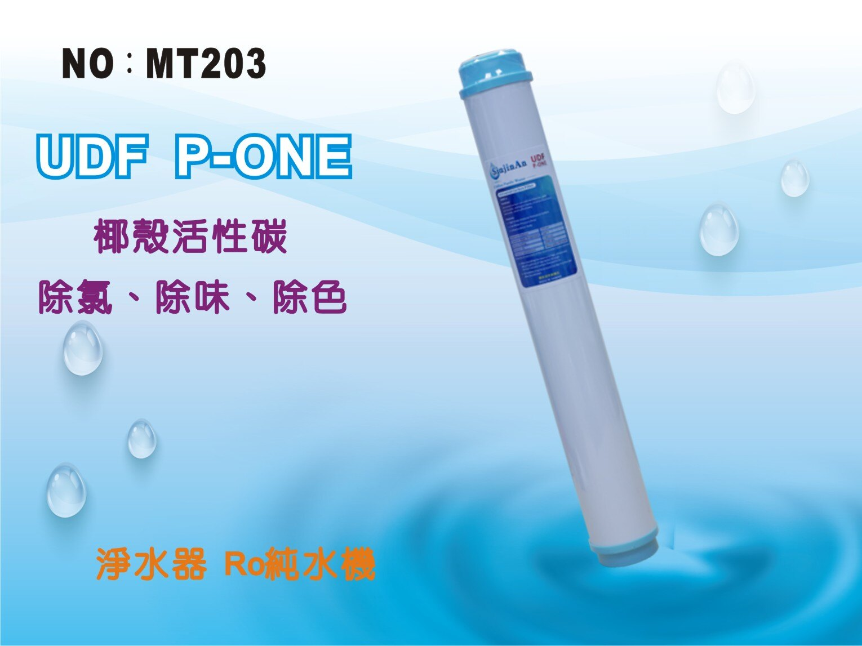 <br/><br/>  【龍門淨水】20吋UDF P-ONE椰殼活性碳濾心 水族魚缸 RO純水機 淨水器 飲水機(MT203)<br/><br/>