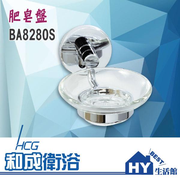 HCG 和成 BA8280S 不鏽鋼肥皂盤 ~~HY 館~水電材料