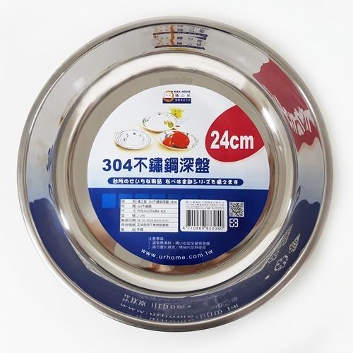 橘之屋 304不鏽鋼深盤(24cm)【愛買】