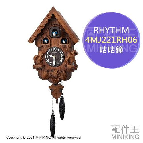 日本代購 空運 RHYTHM 4MJ221RH06 森林 木屋 房屋 咕咕鐘 時鐘 掛鐘 擺鐘 布穀鳥 報時 日本製