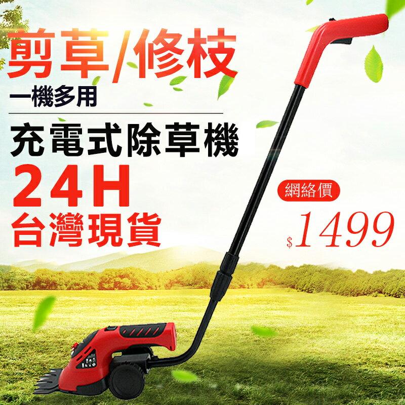 【新北 免運快出】電動割草機充電式除草機多 剪草剪刀家用小型剪枝機綠籬修枝剪
