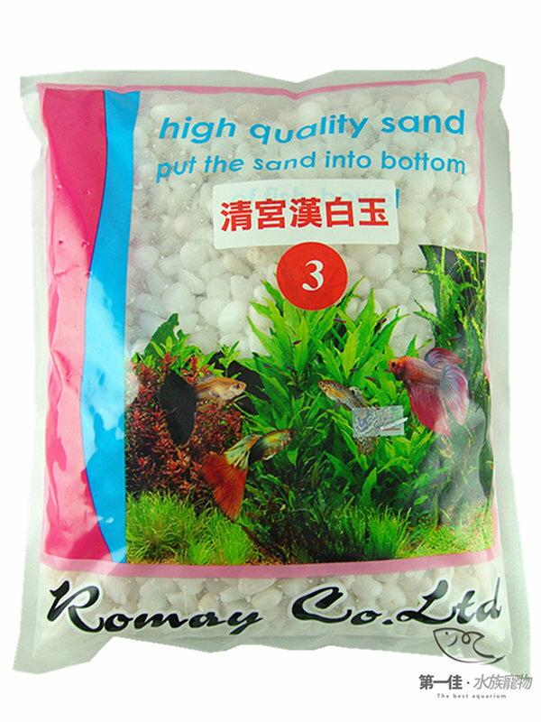[第一佳 水族寵物] 底砂系列-清宮漢白玉 [3kg] 另有 [8kg]