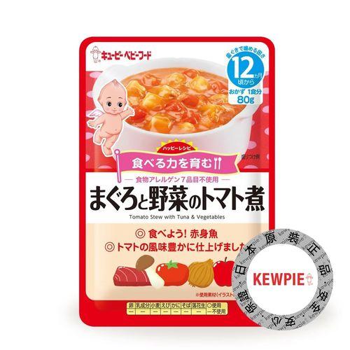 日本KEWPIE HA-23 隨行包 蔬果鮪魚煮80g★衛立兒生活館★