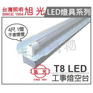 旭光 LED T8  4尺1燈 單管 工事燈 空台 _ SI430027