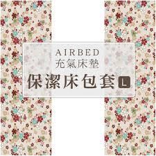 《台南悠活運動家》Outdoorbase 台灣 充氣床墊(L)保潔床包套 26091