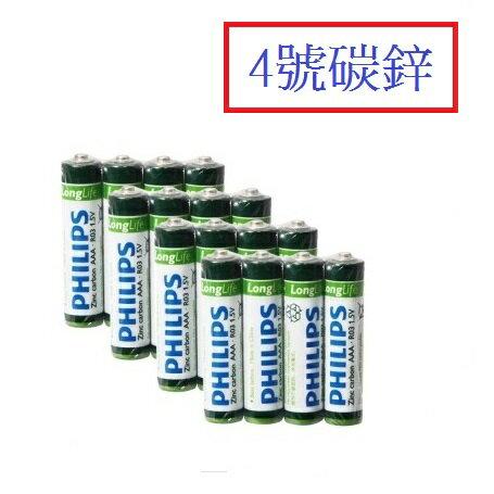 PHILIPS 飛利浦 Longlife 4號碳鋅電池16入(熱縮包裝)【葳豐數位商城】