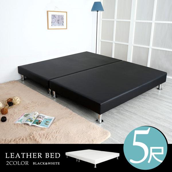 雙人床床台床架臥室《YoStyle》卡娜皮革床底-雙人5尺(二色)