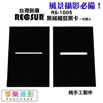 [享樂攝影] RECAUR 銳攝 黑絨縫型黑卡 絨布不反光 改良型黑卡 花式黑卡 台灣銳攝公司貨 RS1005 縫卡