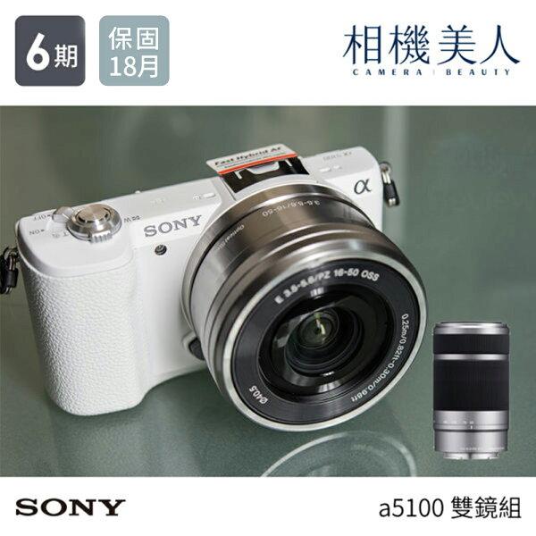 【64G豪華雙鏡組】SONYa5100Y16-50mm+55-210mm雙鏡組公司貨送64G+座充+保護鏡+相機包+手指環+四件式清潔組ILCE-5100Y