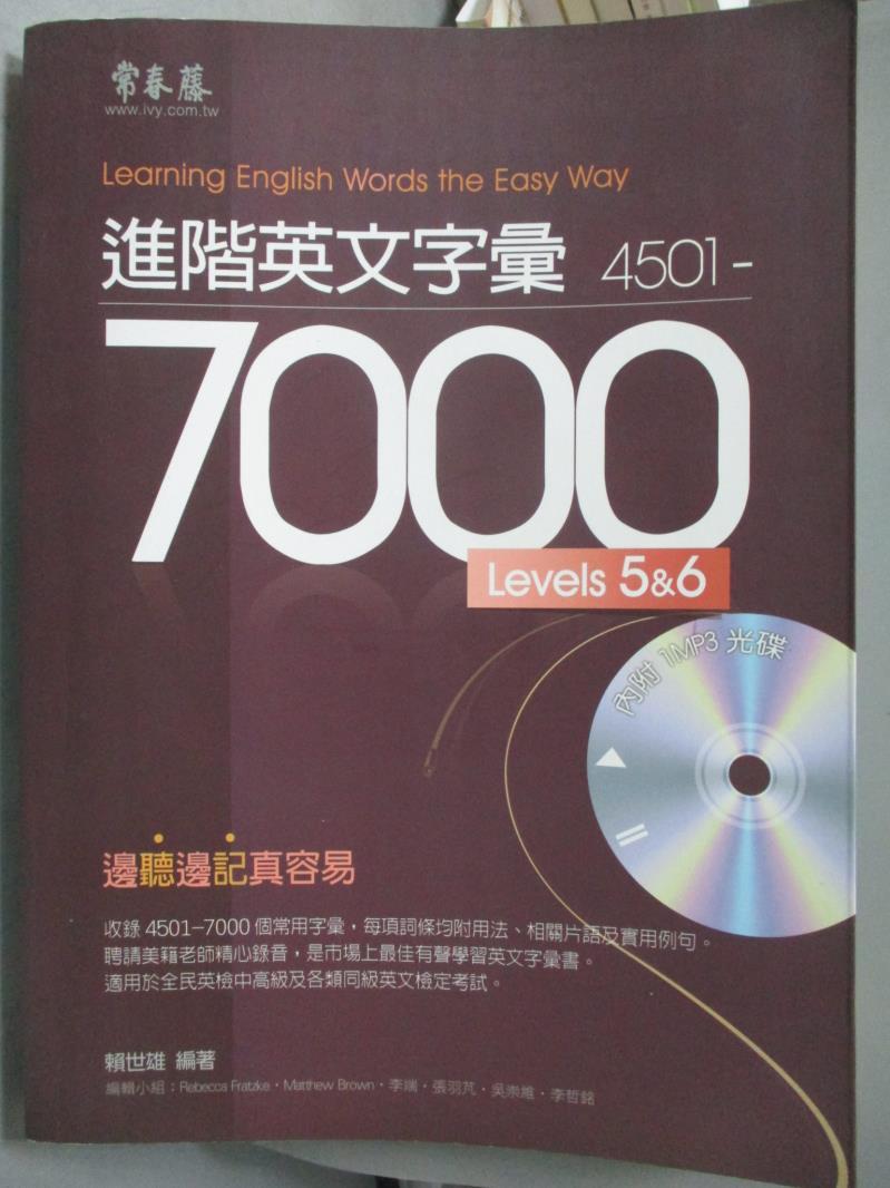 ~書寶 書T1/語言學習_YHR~進階英文字彙4501~7000~Levels 5   6