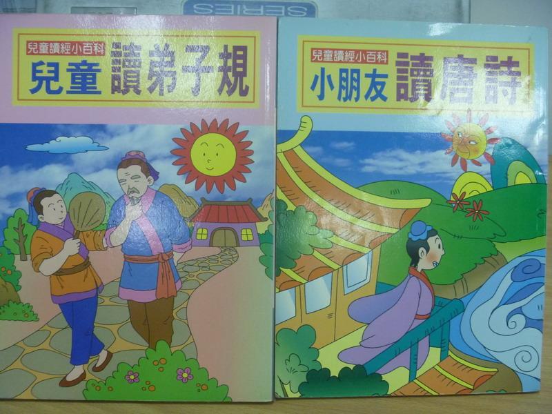 【書寶二手書T2/少年童書_YCX】兒童弟子規_小朋友讀唐詩_2本合售
