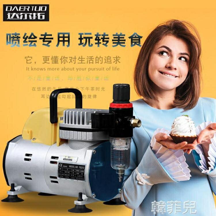 噴砂機 達爾拓斯蛋糕噴砂機巧克力上色噴槍法式西點噴砂機糕點上色噴霜器 2021新款