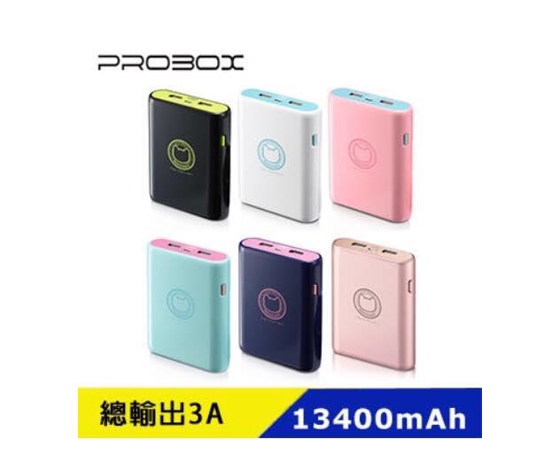PROBOX 13400mAh Contrast 撞色系列 雙輸出3A 行動電源