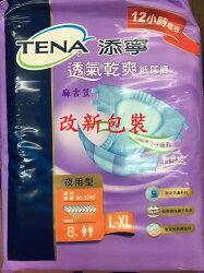 TENA 添寧全功能型成人紙尿褲 夜用型 L-8片伸縮腰圍+ 超高吸收力讓您一夜好眠! 比包大人好用多了