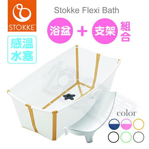 【公司貨】【感溫款】Stokkexae Flexi Bathxae 摺疊式浴盆(6色選擇)+嬰兒浴架【組合價】【悅兒園婦幼生活館】