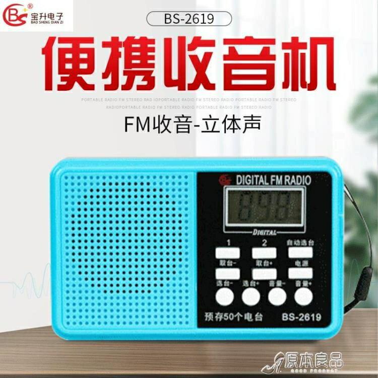 收音機 寶升BS-2619高靈敏度調頻收音機 自動搜臺英語聽力專用耳機yh